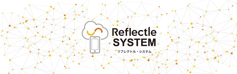 リフレクトル・システム