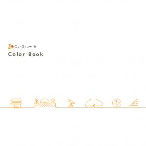 Color Book - 我々の行動規範