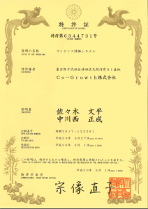 180614 特許 as of 180614