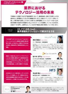 crosstech_bannerlong (2)